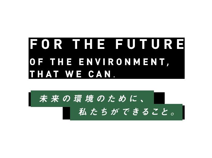 未来の環境のために、私たちができること。