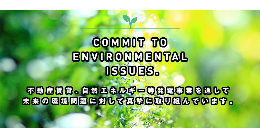 不動産賃貸、自然エネルギー等発電事業を通して未来の環境問題に対して真摯に取り組んでいます。